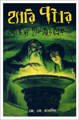 Harry Potter and the Half Blood Prince by J K Rowling (Bengali translated) (pdfbengalibooks.blogspot.com)