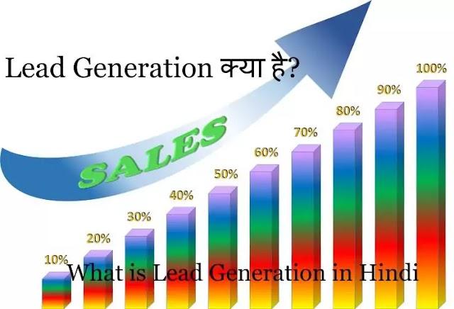 Lead Generation kya hai - What is Lead Generation in Hindi