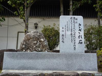 大阪天満宮さざれ石