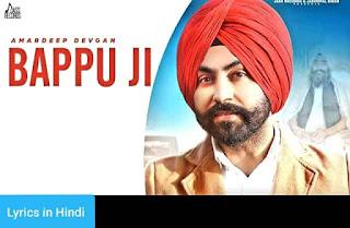 बाप्पू जी Bappu Ji Lyrics in Hindi | Amardeep Devgan