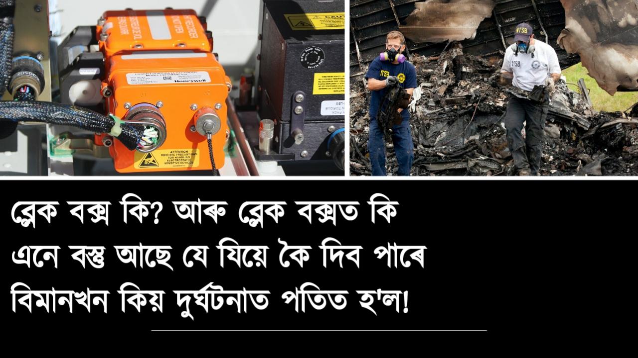 বিমানৰ ব্লেক বক্স কি? What is Black Box? [in Assamese]