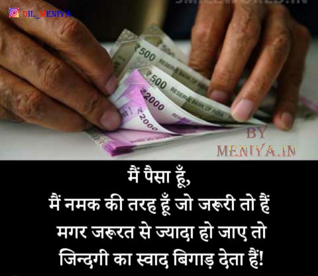 Mein Paisa Hun, Mein Namak Ki Tarah Hun Jo Jaruri To Hai, Magar Jarurt Se Jyda Ho Jaye To, Zindagi Ka Suwad Bigad Deta Hai!Mein Paisa Hun Mein Boolta Nahi Best Money Quotes in Hindi