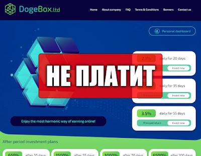 Скриншоты выплат с хайпа dogebox.ltd