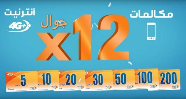 عرض جوال التعبئة المضاعفة x12 اتصالات المغرب