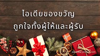 ไอเดียของขวัญคริสต์มาสปีใหม่ถูกใจผู้ให้และผู้รับ, New Year gift, gift ideas
