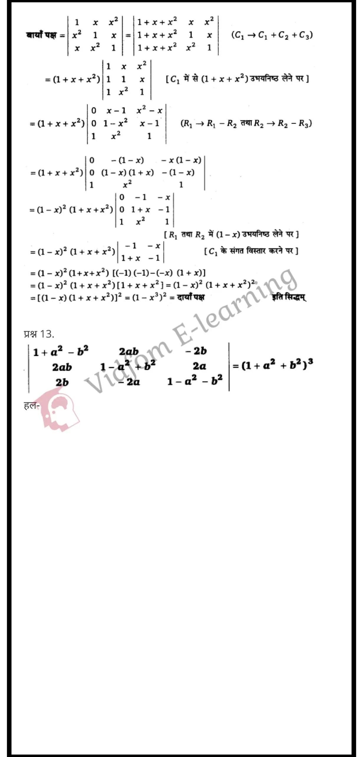 class 12 maths chapter 4 light hindi medium 13