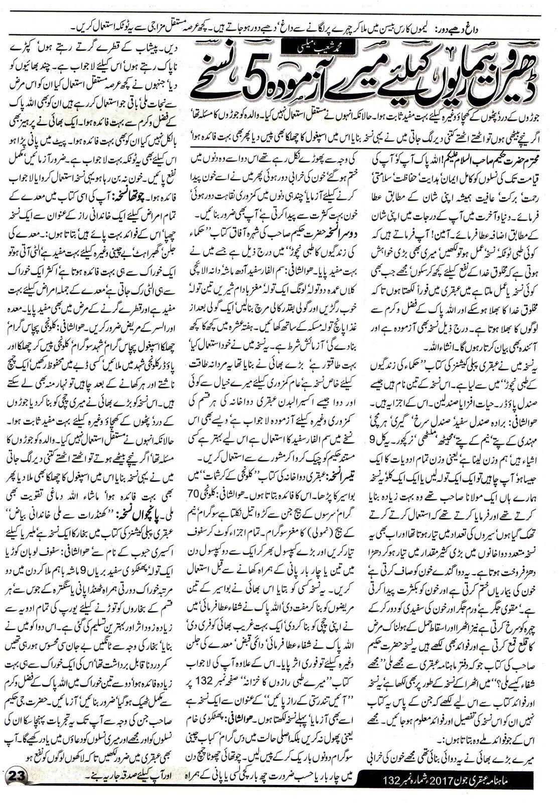 Page 23 Ubqari Magazine June 2017