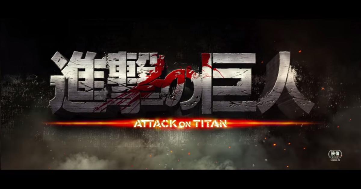 Cineptimo arte trailer de attack on titan live action movie for Sala 4dx opiniones