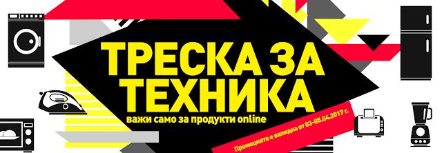 http://www.technomarket.bg/fever-promo