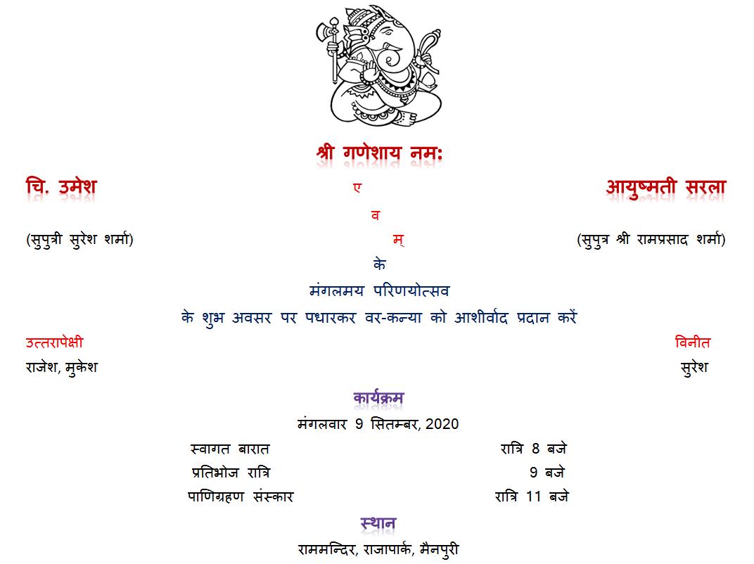 Nimantran Patra - Praroop 3