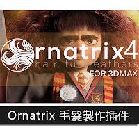 3dsMax Ornatrix 毛髮羽毛製作插件下載