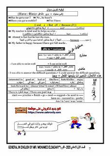 مذكرة لغة انجليزية المنهج الجديد للصف الاول الاعدادي الترم الاول 2020 للاستاذ محمد السعدني