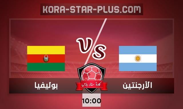 مشاهدة مباراة الأرجنتين وبوليفيا بث مباشر كورة ستار اليوم 13-10-2020 في تصفيات كأس العالم