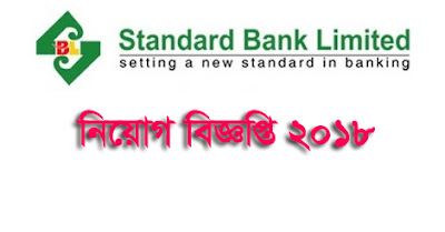 Career - Standard Bank Ltd Job Circular 2018 - SBLOnline Apply