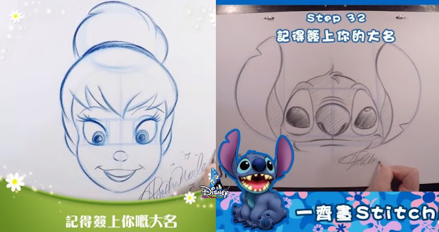 #DisneyMagicMoments, Disney, HKDL, Hong Kong Disneyland, 香港迪士尼樂園, 奇妙仙子, 史迪仔, learn to draw, Tinker Bell, Stitch