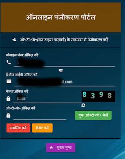 Jansunwai Portal Register Complaint