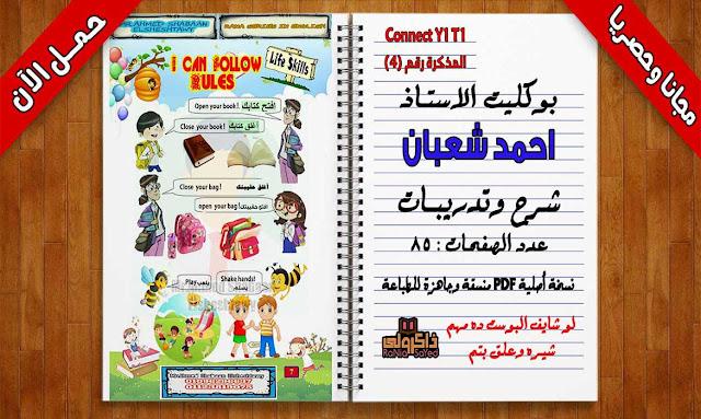 تحميل مذكرة كونكت للصف الاول الابتدائي الترم الاول للاستاذ احمد شعبان