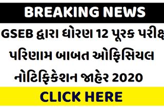 GSEB Purak Pariksha Results Official Notification Declared 2020
