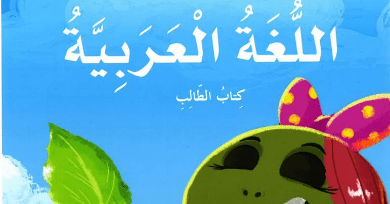 كتاب اللغة العربية للصف السابع ليبيا