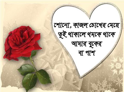 ভালোবাসার কবিতা: Valobashar Kobita