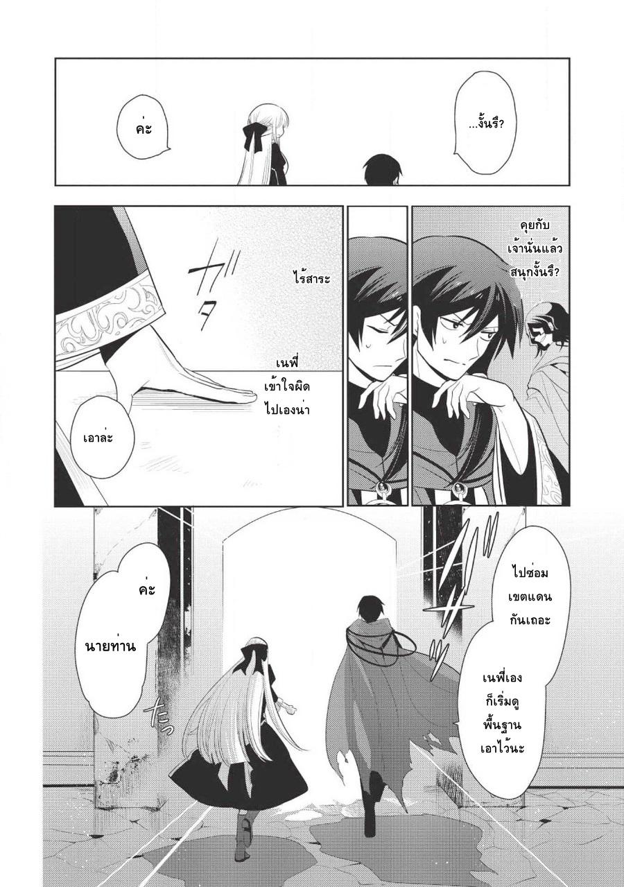 อ่านการ์ตูน Maou no Ore ga Dorei Elf wo Yome ni Shitanda ga Dou Medereba Ii ตอนที่ 8 หน้าที่ 22