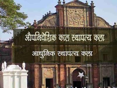 औपनिवेशिक स्थापत्य कला   आधुनिक काल स्थापत्य कला  Colonial architecture in Hindi
