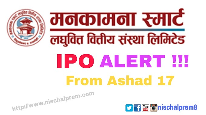 Manakamana smart Laghubitta Sanstha Limited issues IPO from Ashad 17