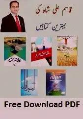 Syed Qasim Ali Shah Books PDF
