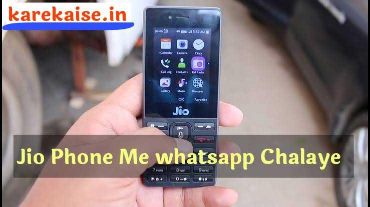 jio-phone-me-whatsapp-kaise-chalaye