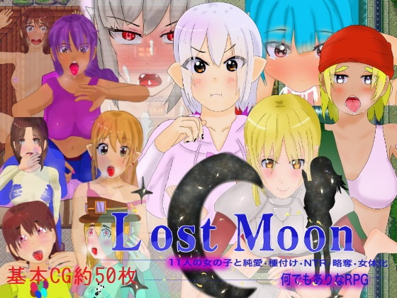[H-GAME] Lost Moon Pleasure With 11 Girls JP