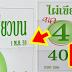 ซองเเท้มาให้ฟรี!! อ.ไผ่เขียวบน (สามตัวหางเดียว) 1/11/59