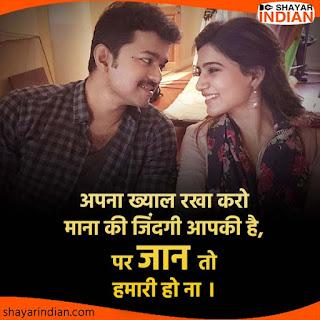 Khayal, Zindagi, Jaan : Romantic Shayari Status in Hindi for GF