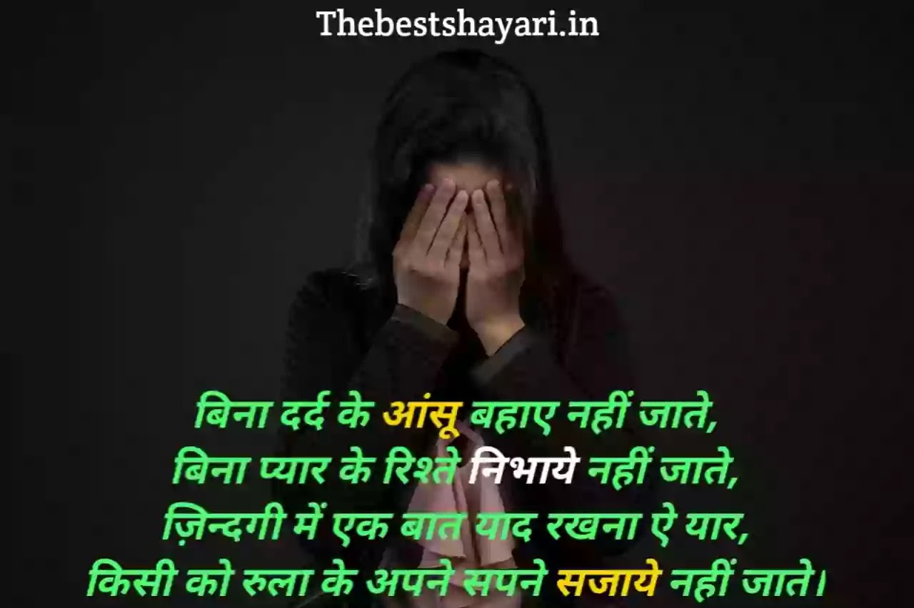 love sad shayari with images
