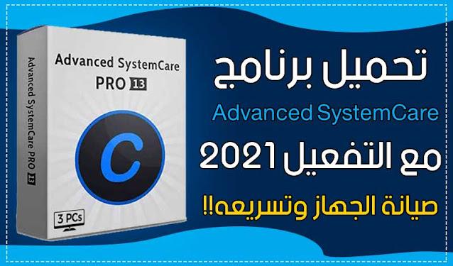 تحميل برنامج Advanced SystemCare 13 مع التفعيل 2021