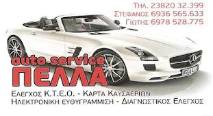 AUTO-SERVICE ΠΕΛΛΑ