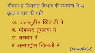 Divan-e-riyasat-ki-sthapana-kisne-ki