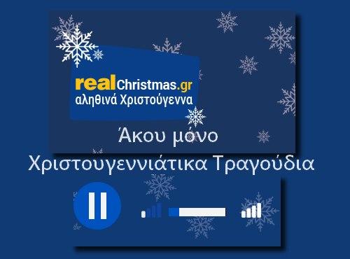 RealChristmas - Ελληνικό Ραδιόφωνο που παίζει μόνο Χριστουγεννιάτικα τραγούδια