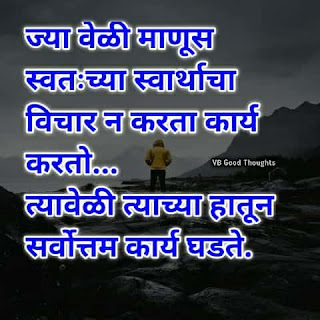 स्वार्थ-sunder-vichar-motivational-quotes-marathi-suvichar-status-photo-vb-good-thoughts