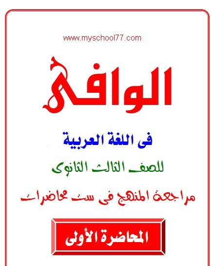 المحاضرة الأولى لغة عربية ثانوية عامة 2020 أ. مصطفى فريد - موقع مدرستى