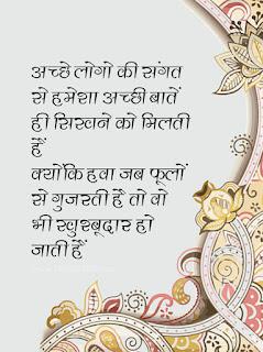 85 Sachi Baat & sachi bate status   zindagi ki sachi baatein  achhe vichar in hindi  achhe vichar in hindi anmol achhe vichar