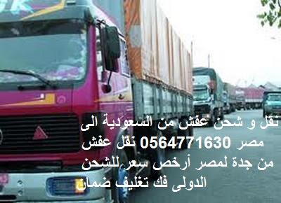 نقل و شحن عفش من مكة الى مصر 0564771630 أرخص سعر للشحن الدولى فك تغليف ضمان سرعة امان
