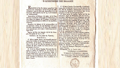 "Η ""κατάρα"" των επετείων του 1821"