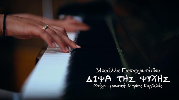 Η δίψα της ψυχής | Διασκευή (MusicVideoCover) Μικαέλλα Παπαχρυσάνθου