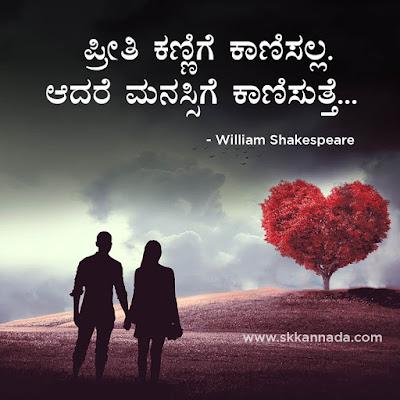 Best Quotes of William Shakespeare in Kannada, kannada quotes, best quotes in kannada, shakespeare quotes in kannada, Love quotes in kannada,