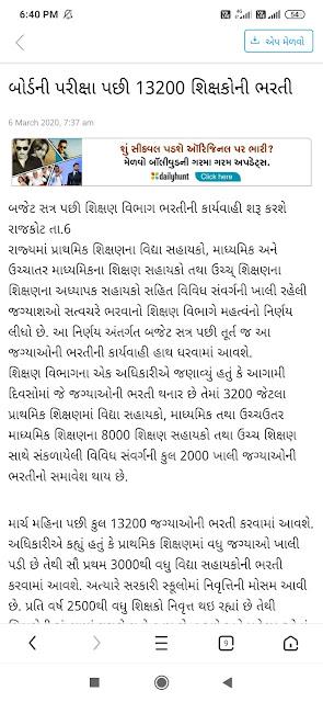 13200 TEACHERS BHARTI