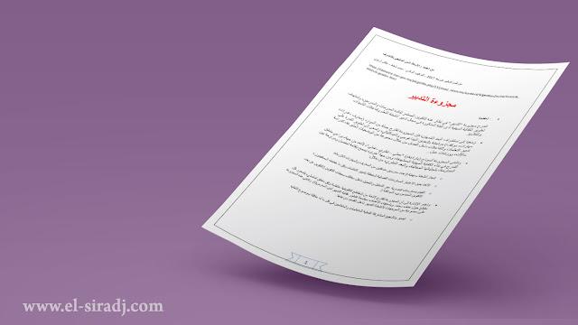 تحميل مجزوءة التكوين عن بعد: التدبير بصيغة pdf