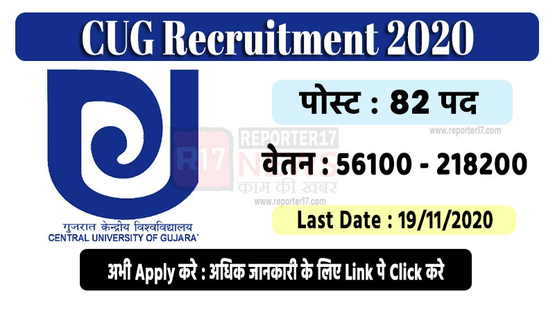 cug recruitment 2020