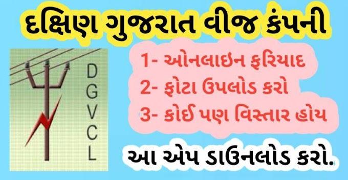 South Gujarat Power Company Ltd.