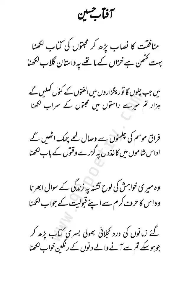Munafiqat ka nisab parh kar Mohabbat Ki Kitab Likhna-munafqat urdu poetry