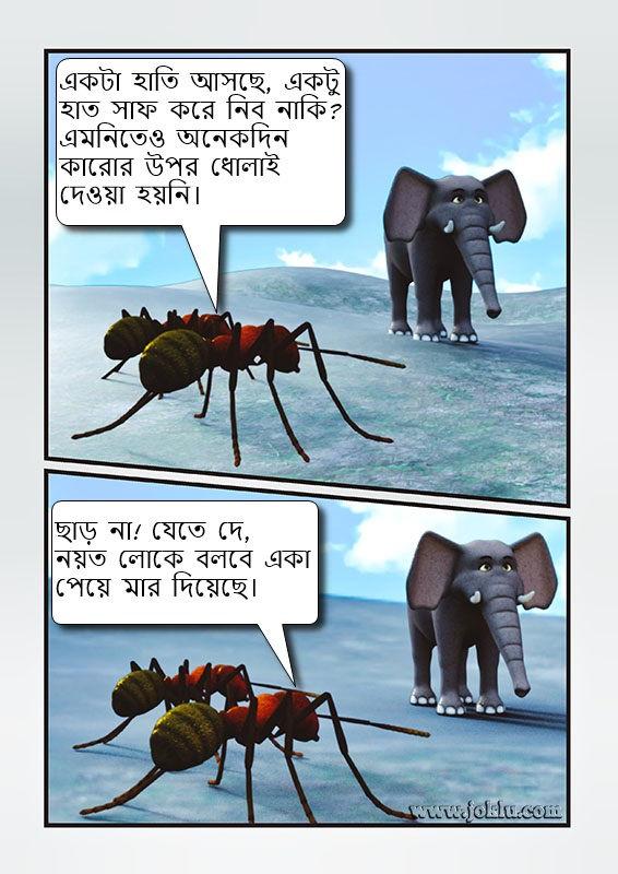 Elephant is coming Bengali joke